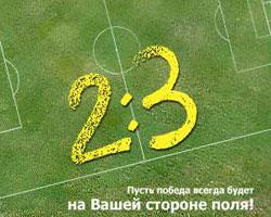Прогнозы на футбол 23 февраля